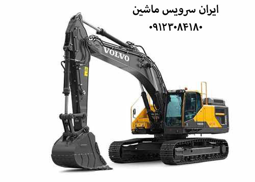 , لوازم یدکی بيل ولوو, ایران سرویس ماشین, ایران سرویس ماشین