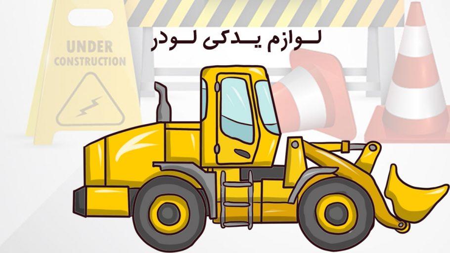 , Blog, ایران سرویس ماشین, ایران سرویس ماشین