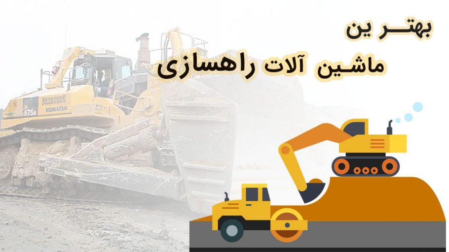 بهترین ماشین آلات راهسازی, بهترین ماشین آلات راهسازی, ایران سرویس ماشین, ایران سرویس ماشین