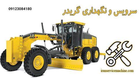 , Blog – Grid, ایران سرویس ماشین, ایران سرویس ماشین