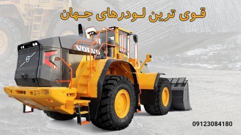 , Home Page VI, ایران سرویس ماشین, ایران سرویس ماشین