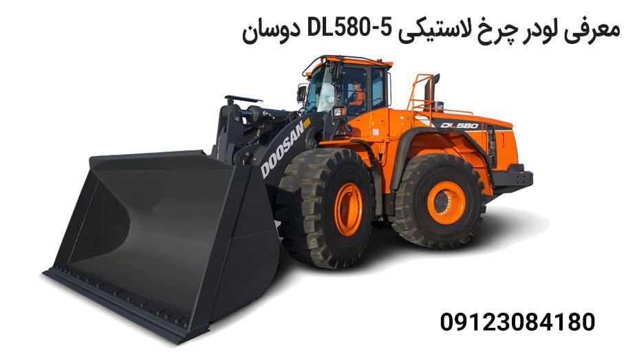 معرفی لودر DL580-5 جدید شرکت دوسان
